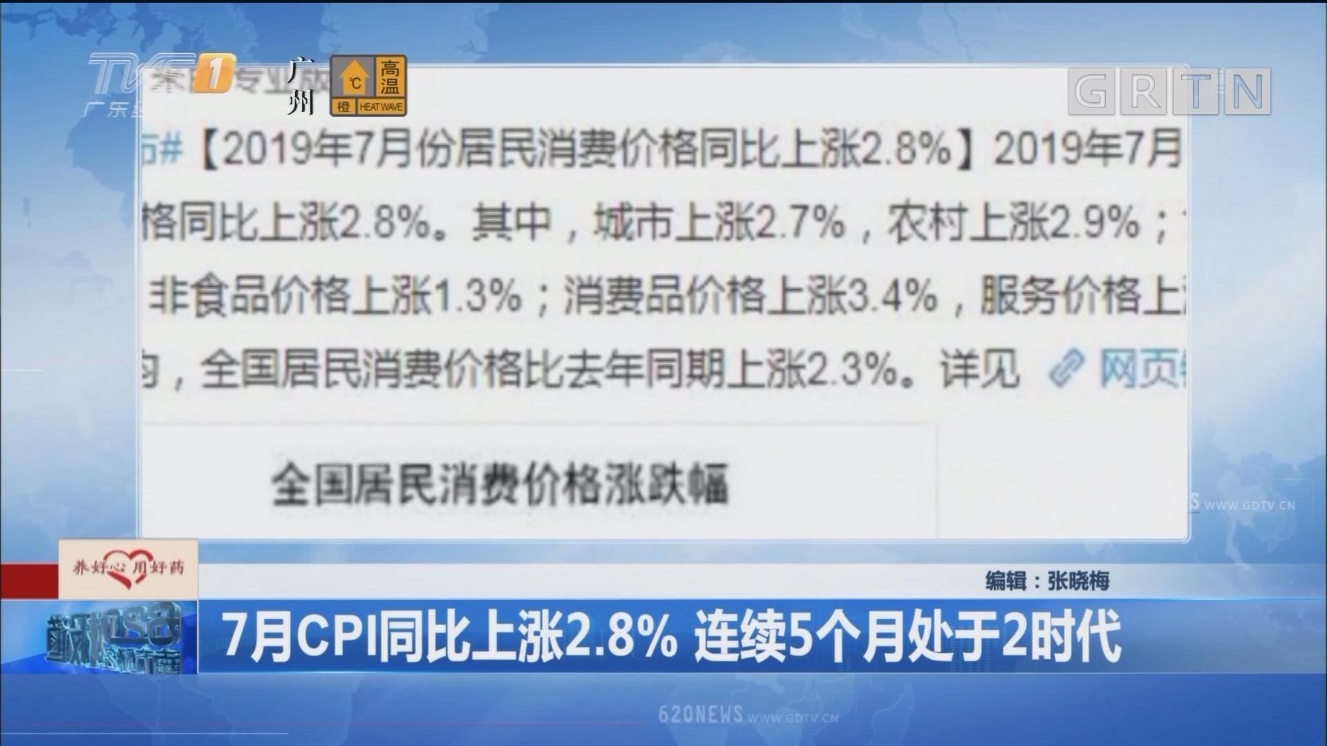 7月CPI同比上涨2.8% 连续5个月处于2时代