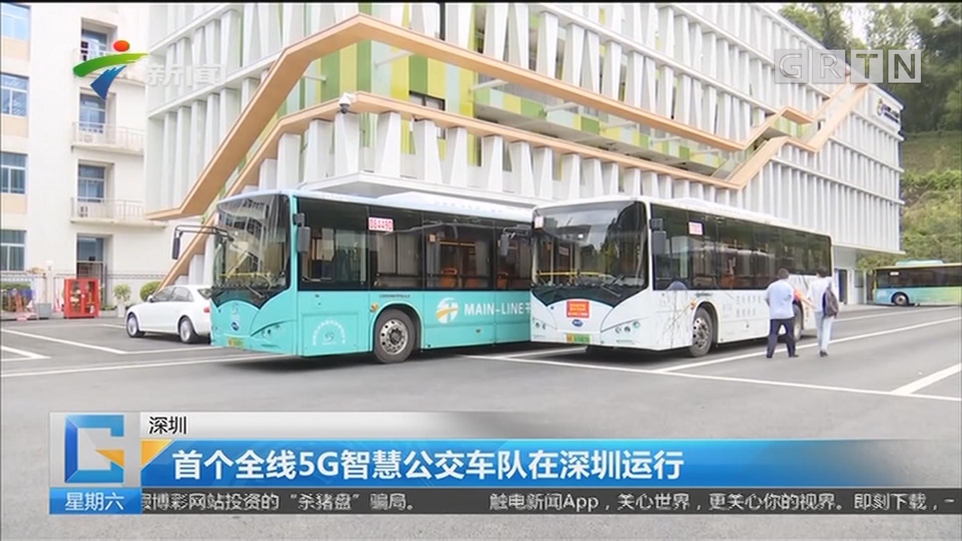 深圳 首个全线5G智慧公交车队在深圳运行