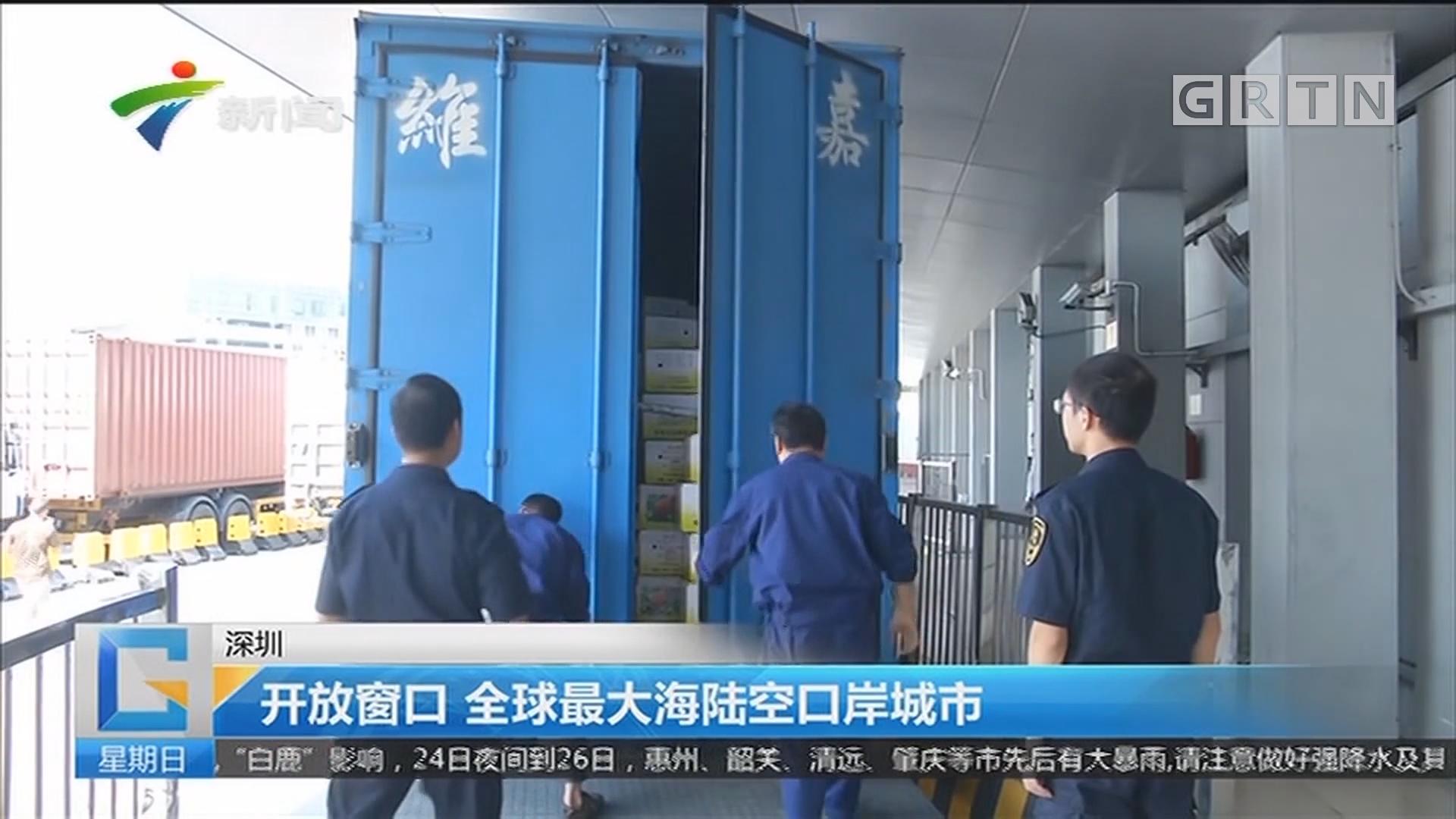深圳:开放窗口 全球最大海陆空口岸城市