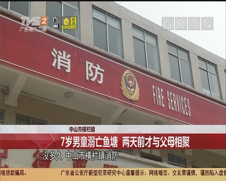 中山市横栏镇:7岁男童溺亡鱼塘 两天前才与父母相聚