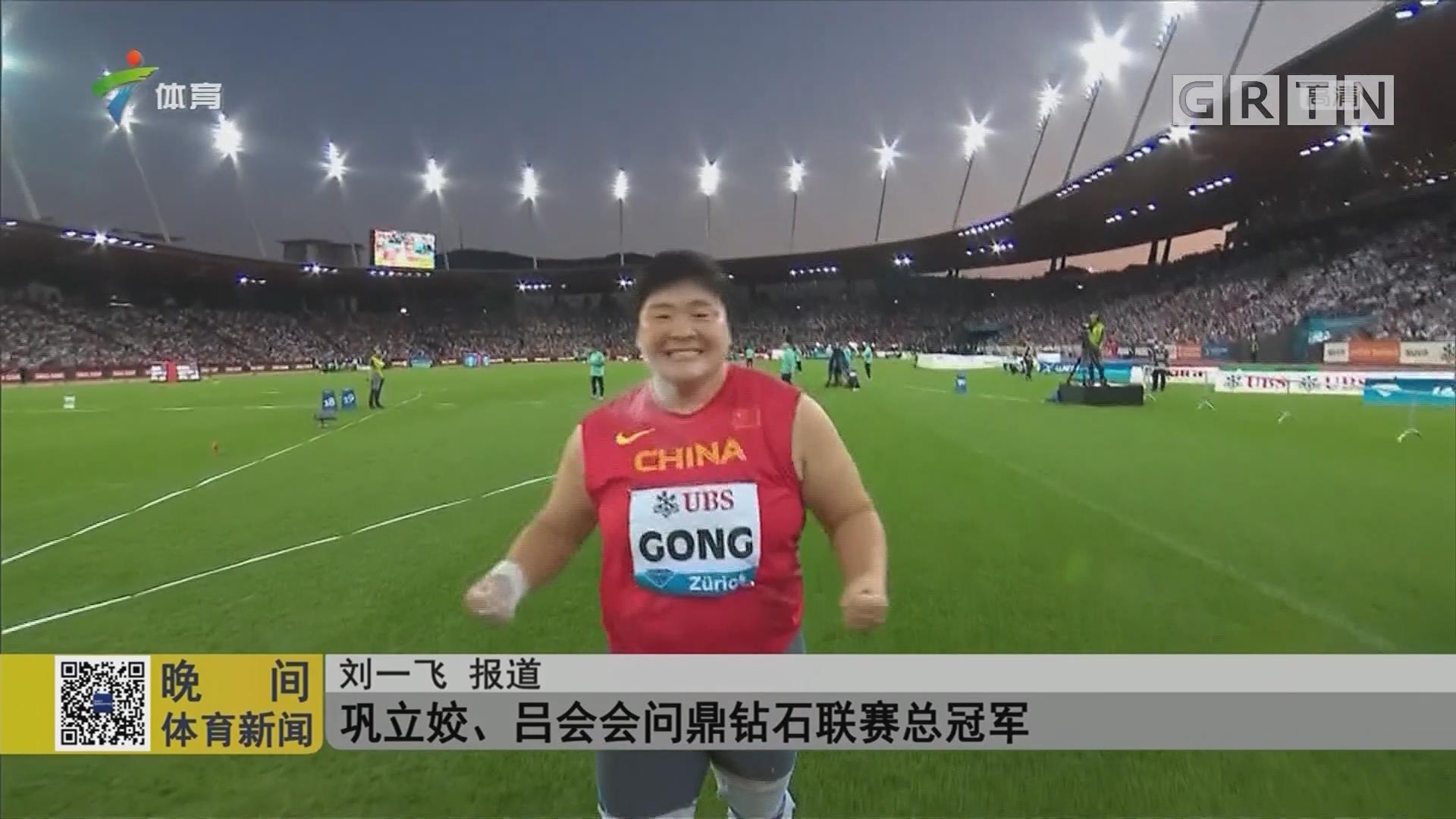 巩立姣、吕会会问鼎钻石联赛总冠军
