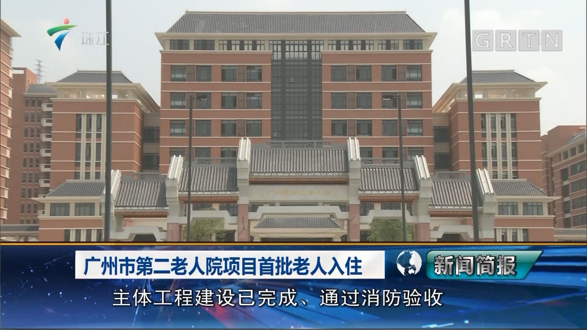 广州市第二老人院项目首批老人入住