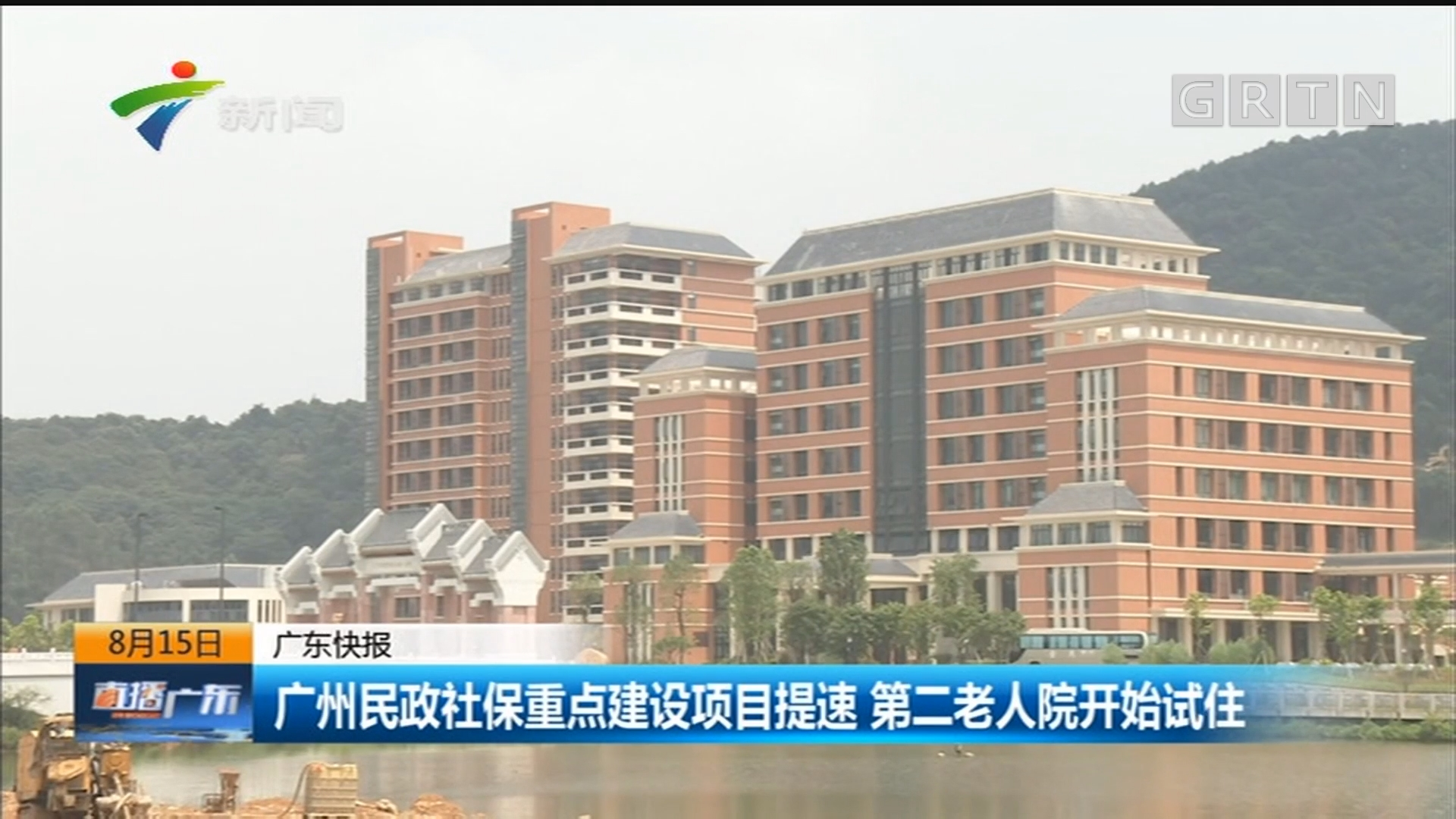 广州民政社保重点建设项目提速 第二老人院开始试住
