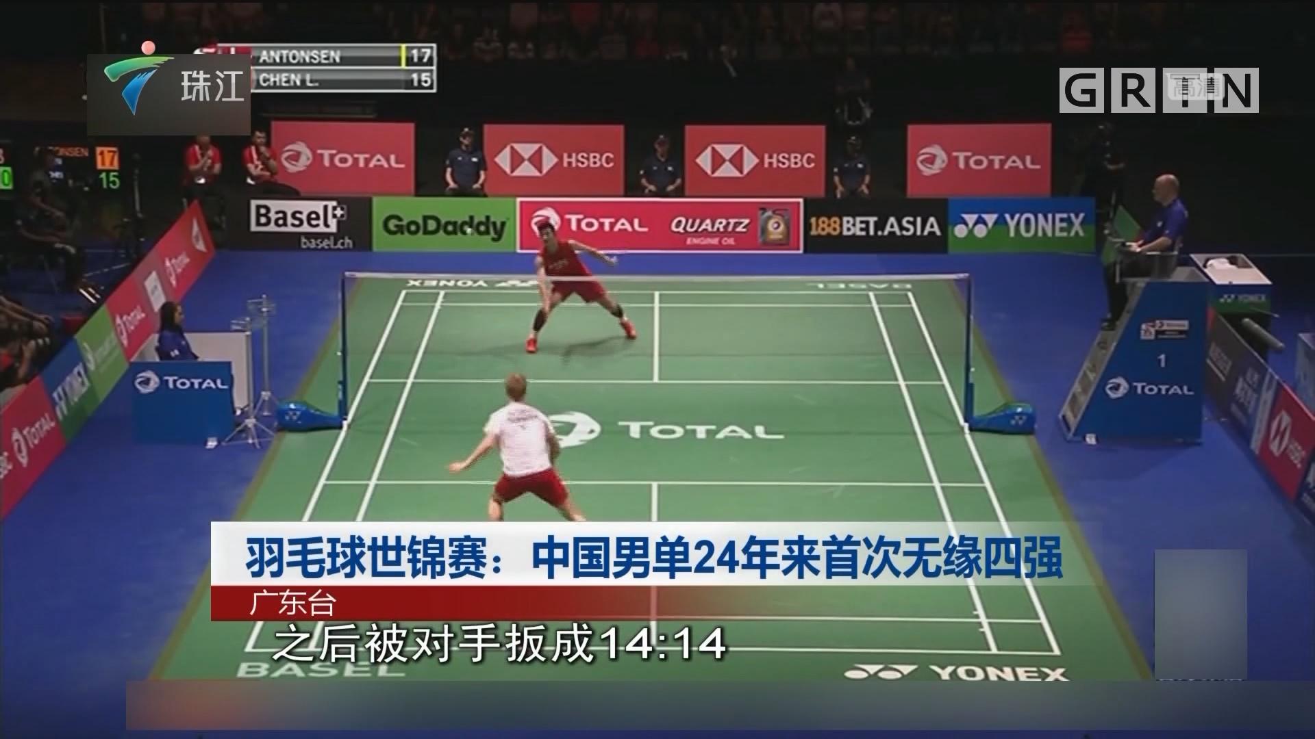 羽毛球世锦赛:中国男单24年来首次无缘四强