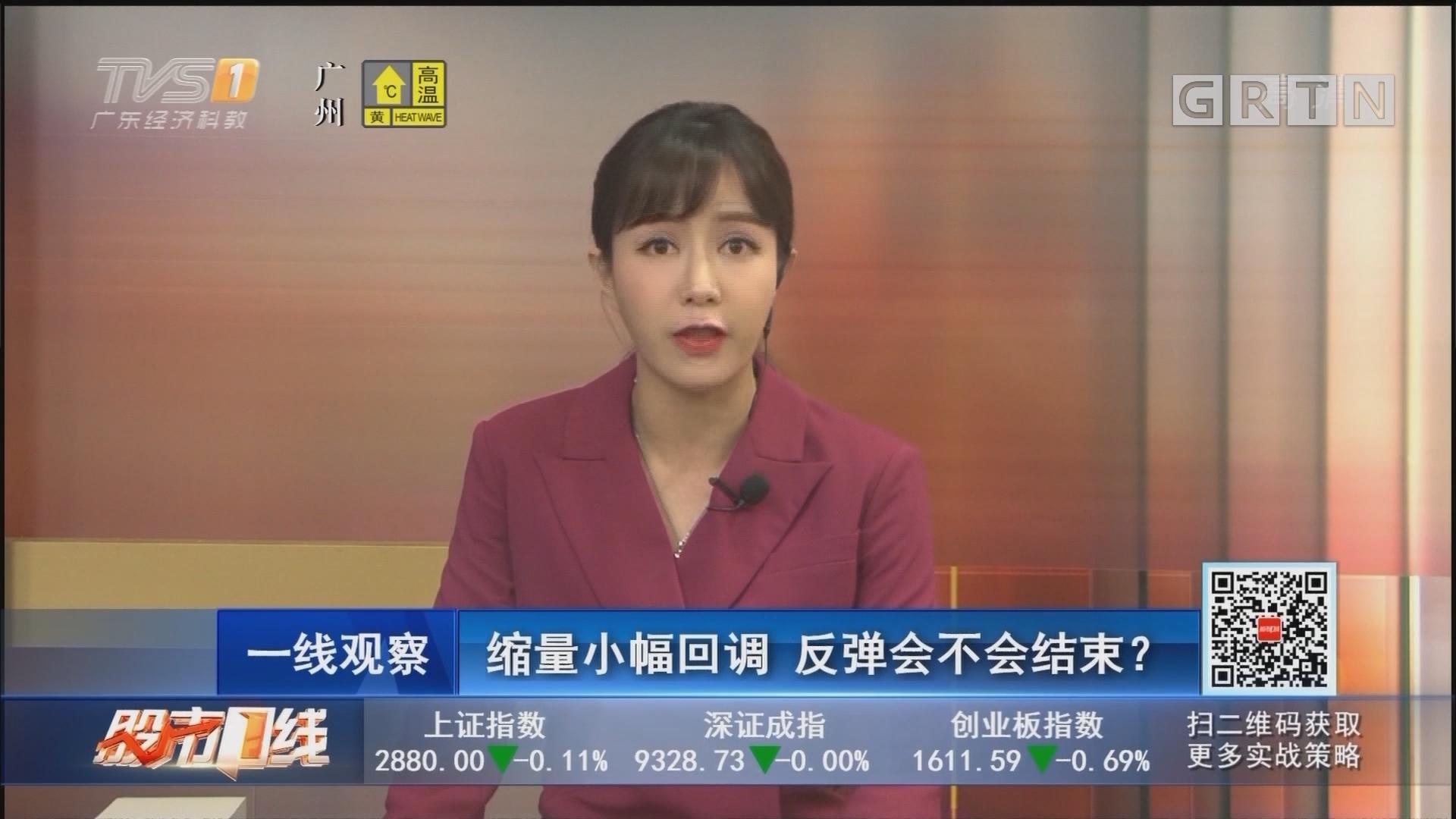 [HD][2019-08-20]股市一线:缩量小幅回调 反弹会不会结束?