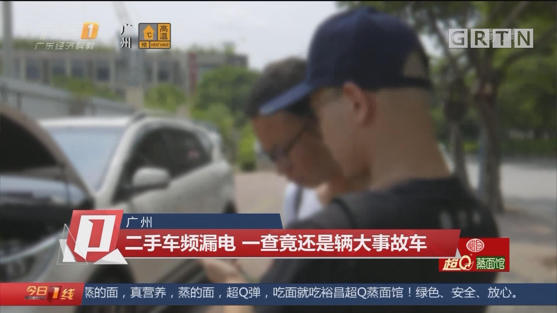 广州:二手车频漏电 一查竟还是辆大事故车