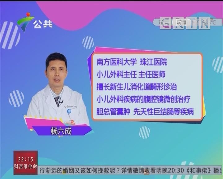 唔系小儿科:宝宝出现脐疝怎么办 需要动手术吗?