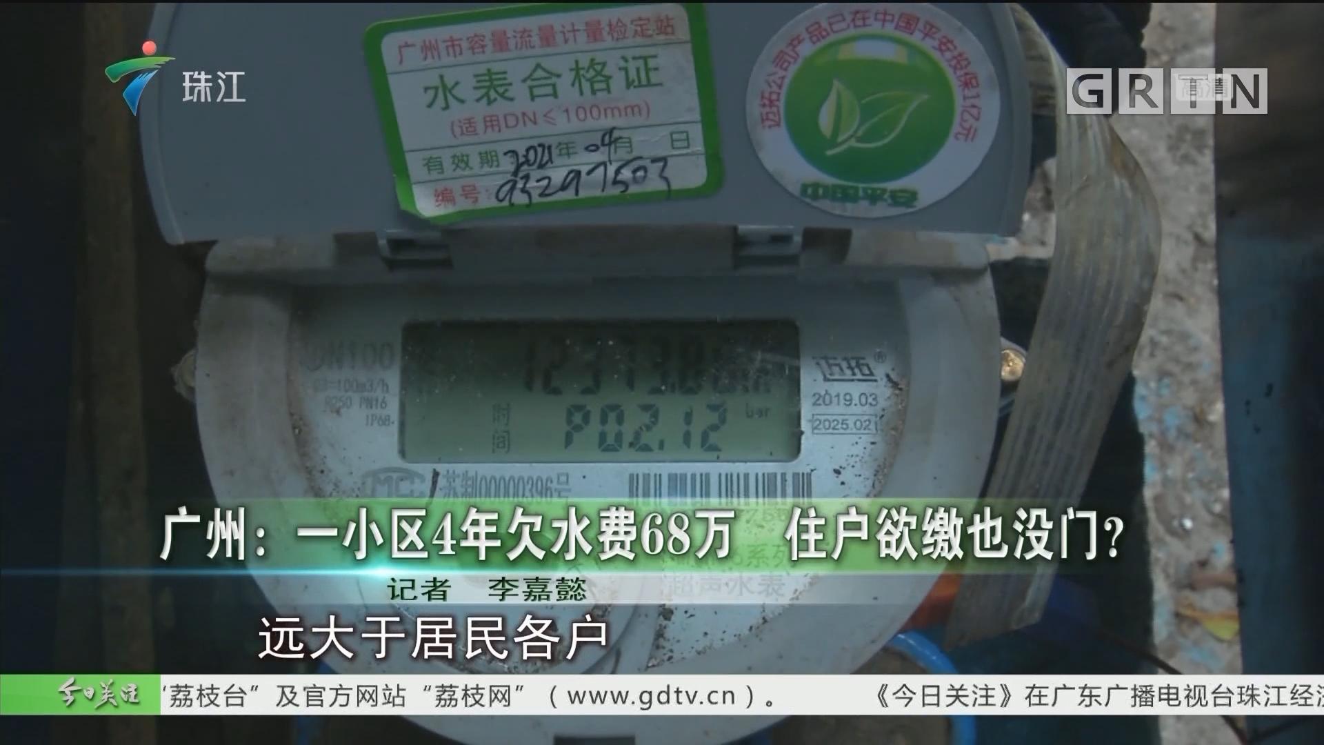 广州:一小区4年欠水费68万 住户欲缴也没门?