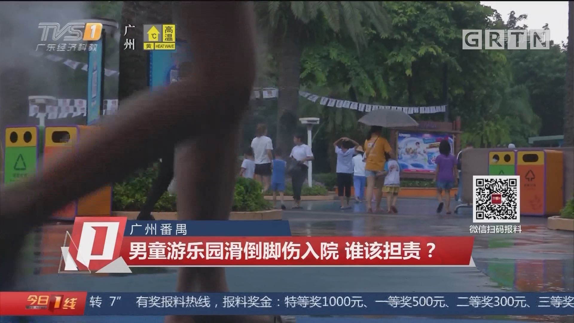 广东番禺:男童游乐园滑倒脚伤入院 谁该担责?