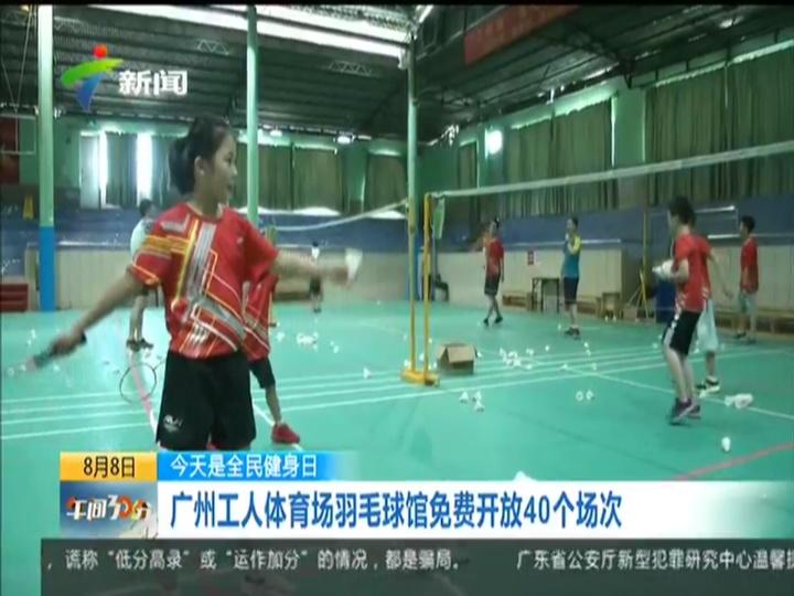 广州多个体育场免费开放 羽毛球馆受市民青睐