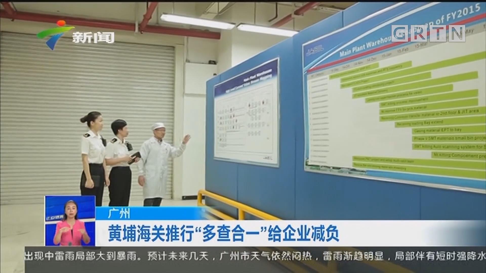 """廣州:黃埔海關推行""""多查合一""""給企業減負"""