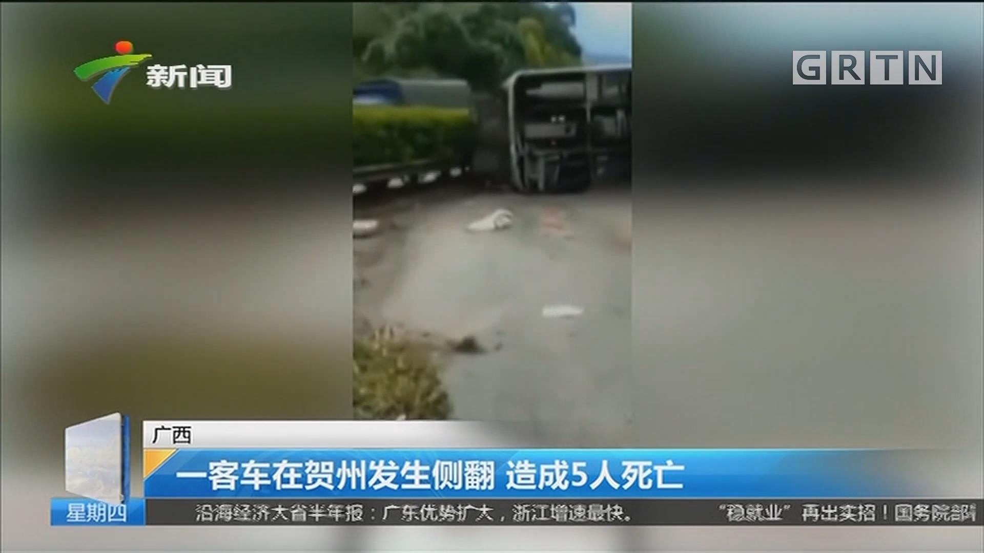 广西:一客车在贺州发生侧翻 造成5人死亡