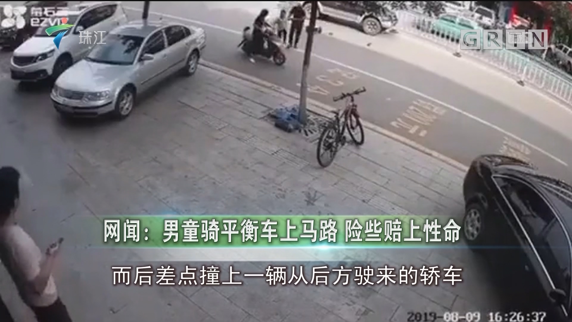网闻:男童骑平衡车上马路 险些赔上性命