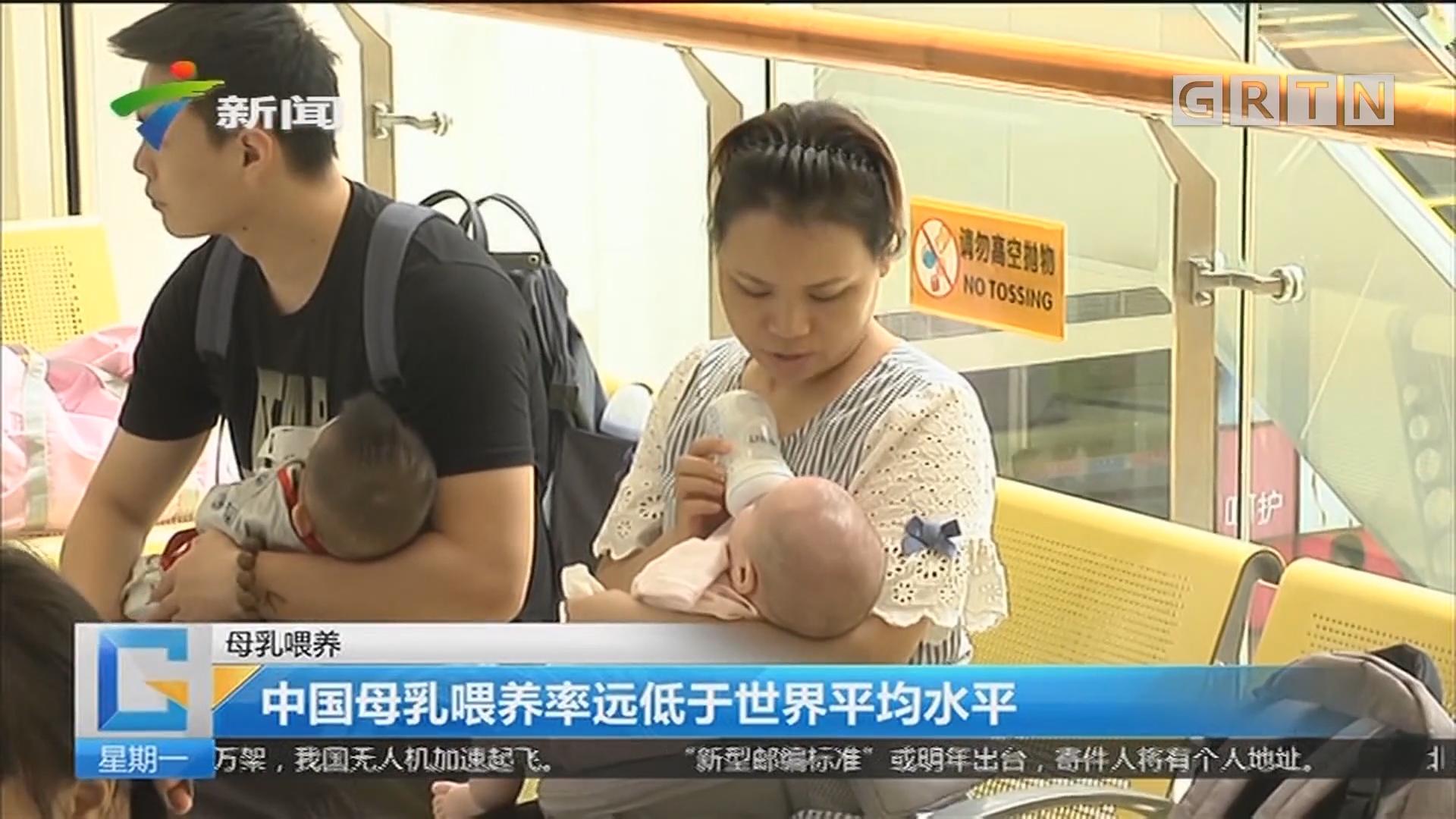 母乳喂养:中国母乳喂养率远低于世界平均水平