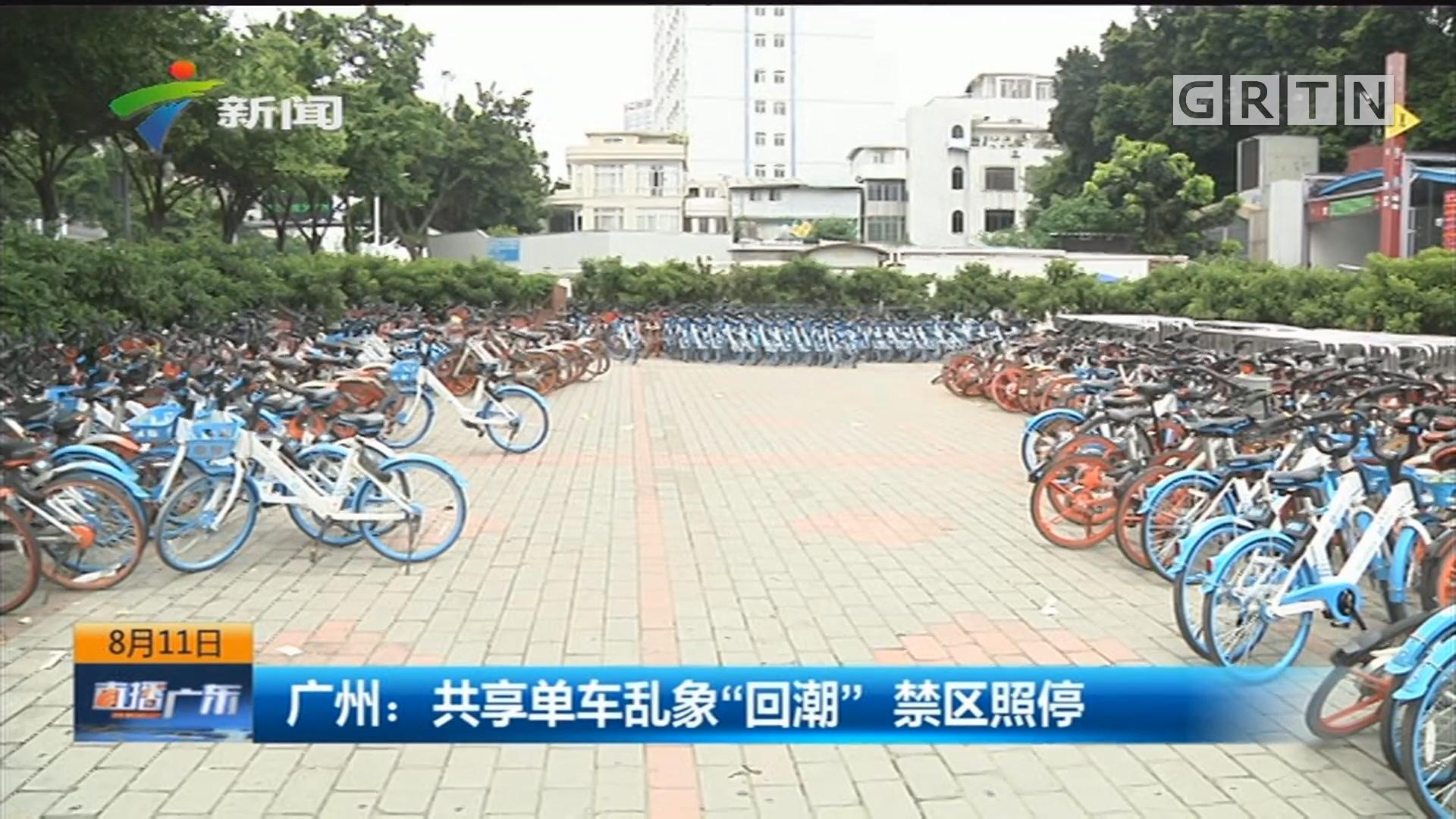 """广州:共享单车乱象""""回潮"""" 禁区照停"""