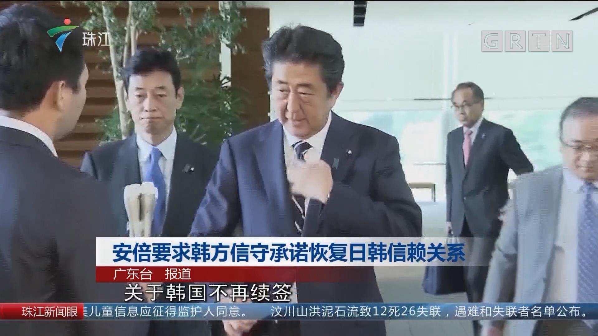 安倍要求韩方信守承诺恢复日韩信赖关系