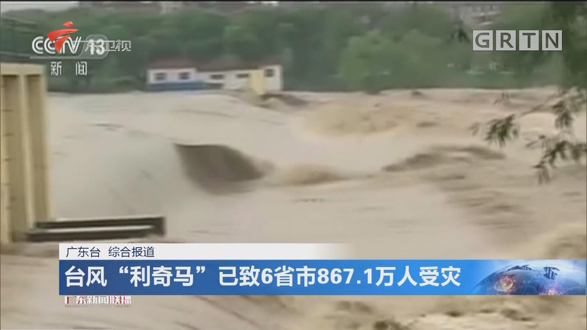 """台风""""利奇马""""已致6省市867.1万人受灾"""