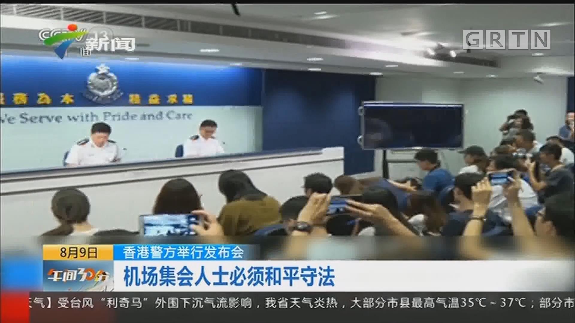 香港警方举行发布会:机场集会人士必须和平守法
