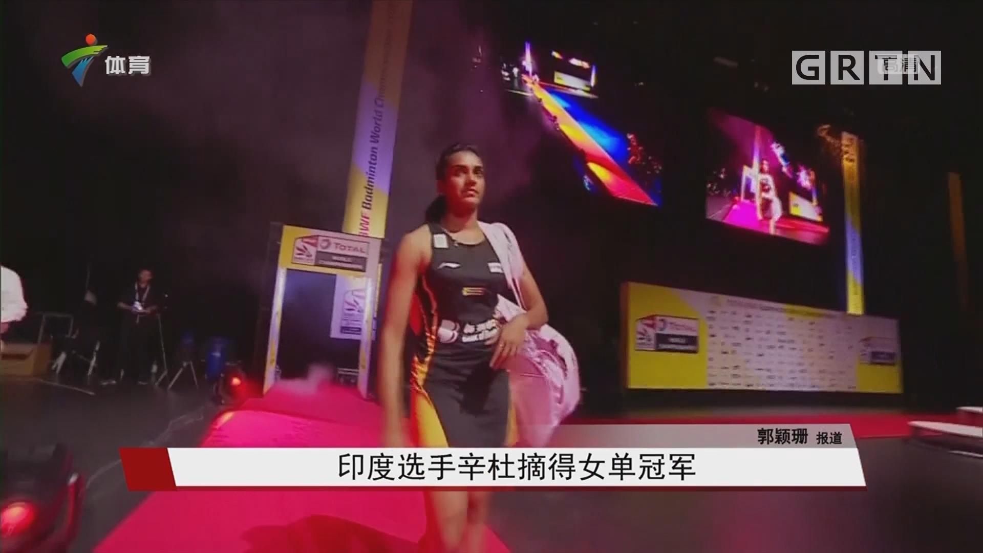 印度选手辛杜摘得女单冠军