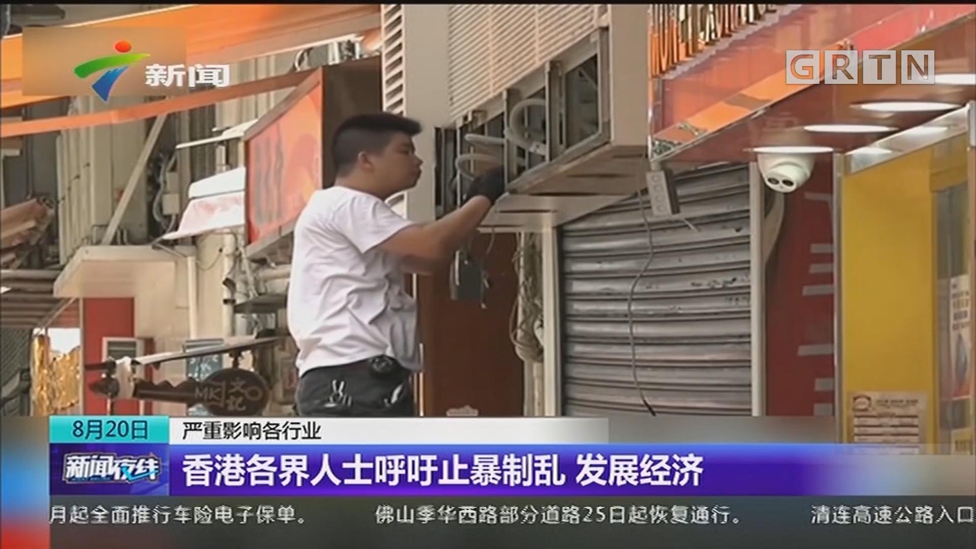 严重影响各行业:香港各界人士呼呼止暴制乱 发展经济