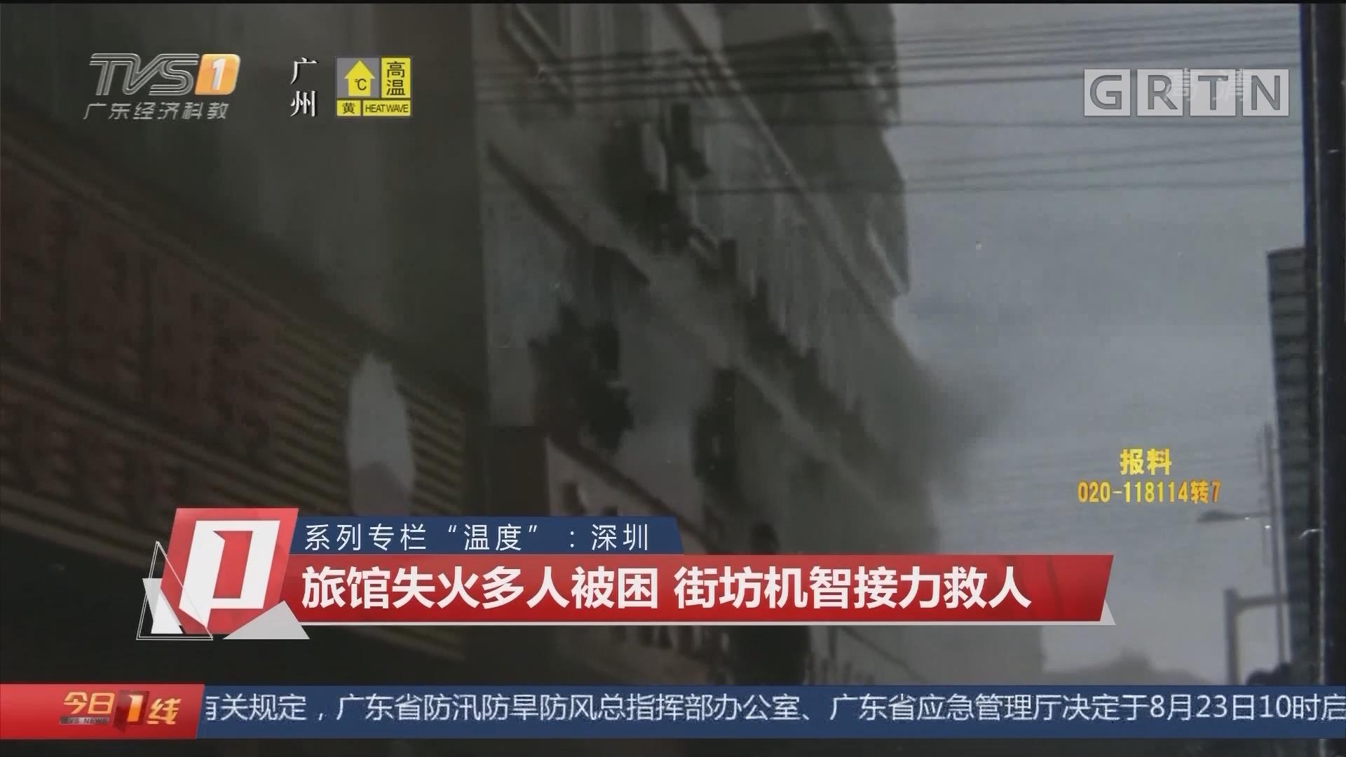 """系列专栏""""温度"""":深圳 旅馆失火多人被困 街坊机智接力救人"""
