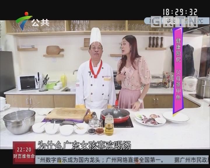 健康厨房:贝母蒸甲鱼
