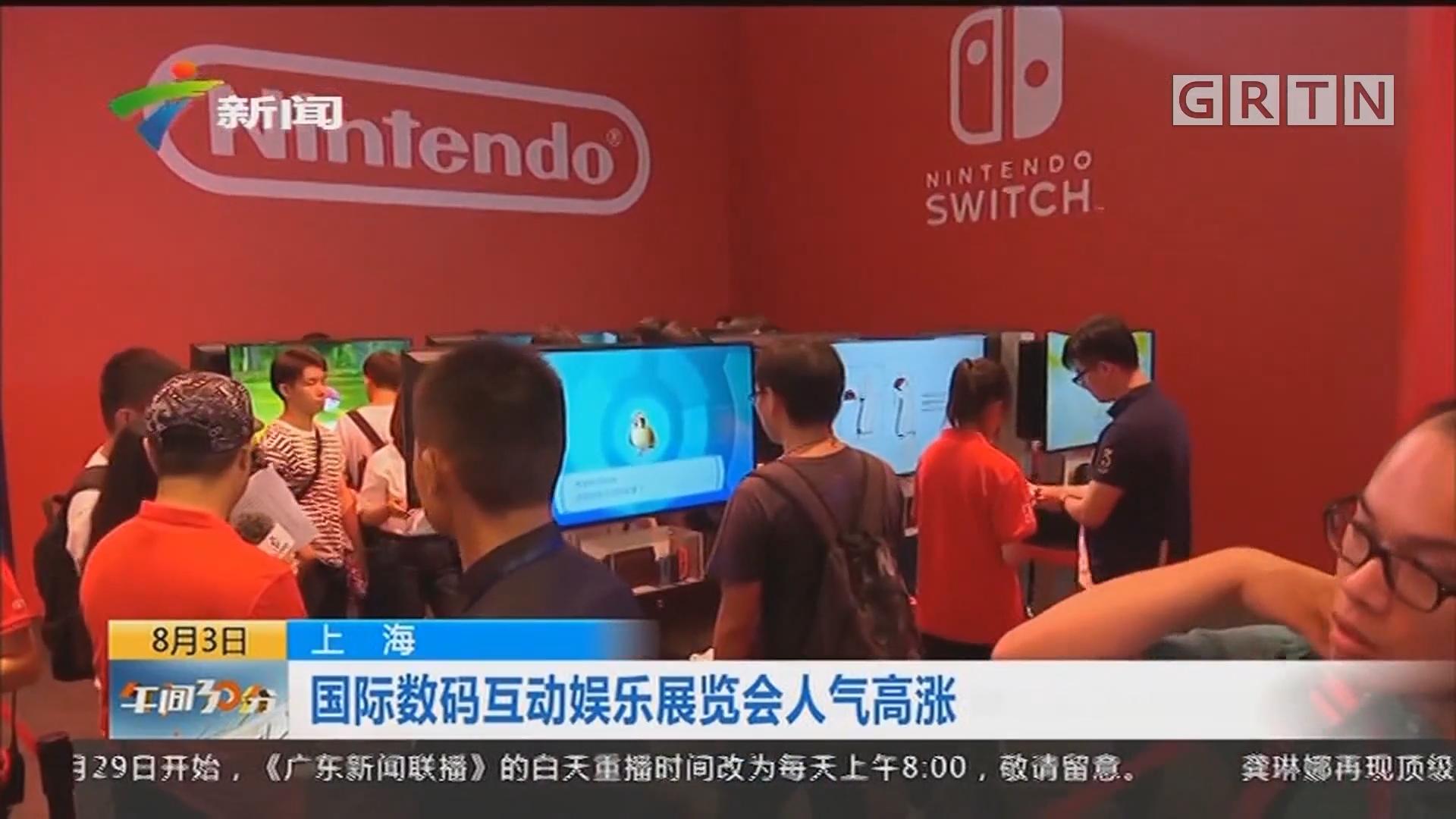 上海:国际数码互动娱乐展览会人气高涨