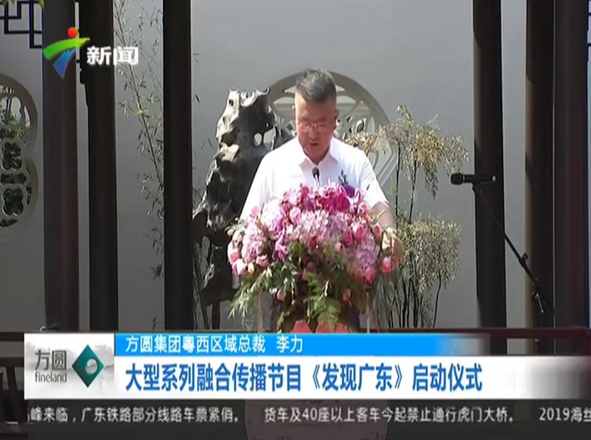 方圆集团粤西区域总裁 李力