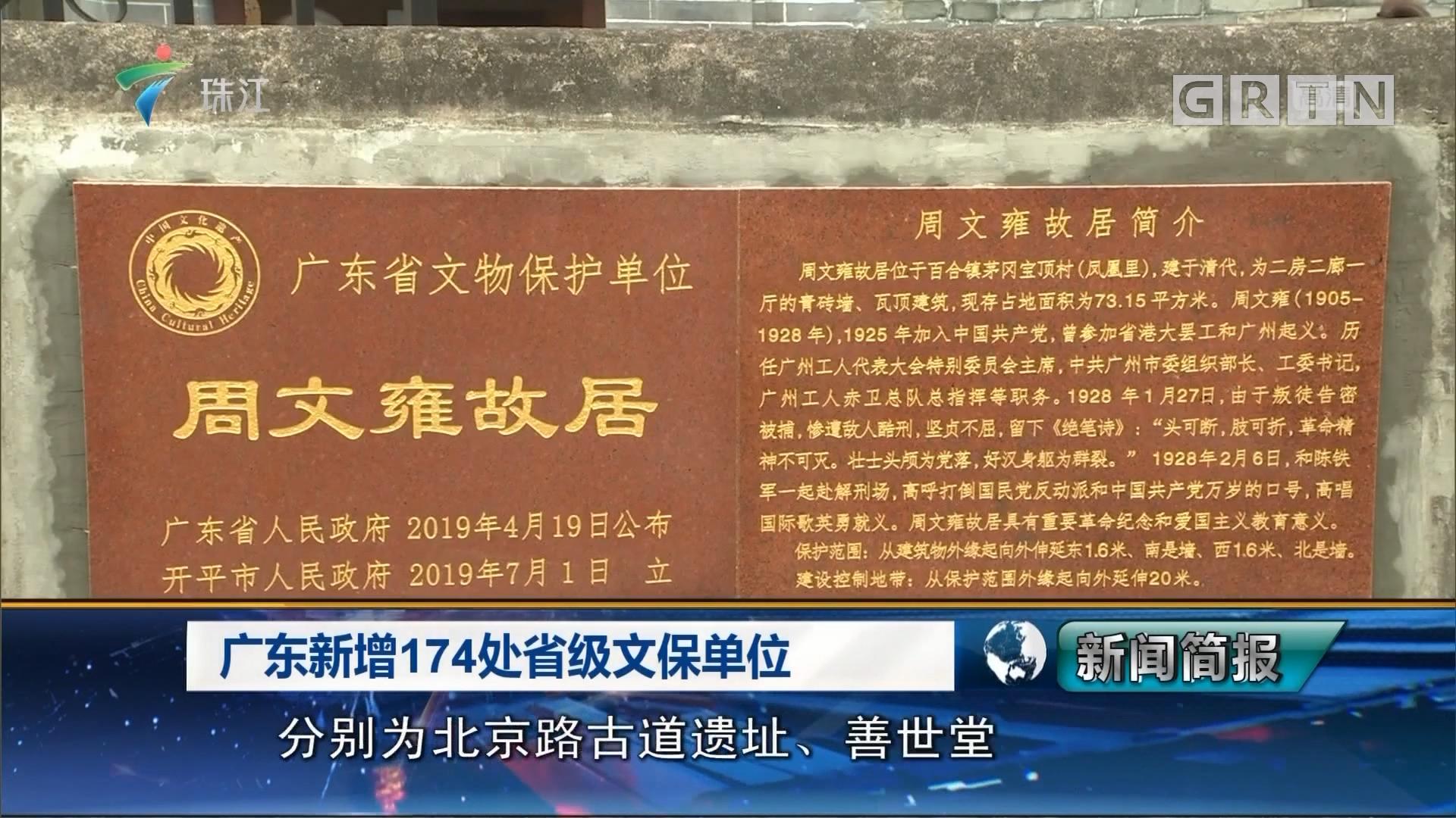 广东新增174处省级文保单位