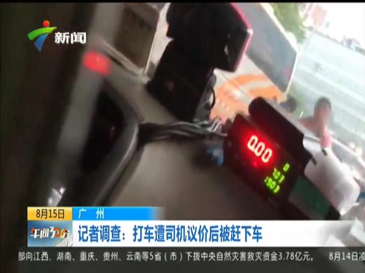 记者调查出租车议价拒载乱象 广州市交通运输局:已立案处理