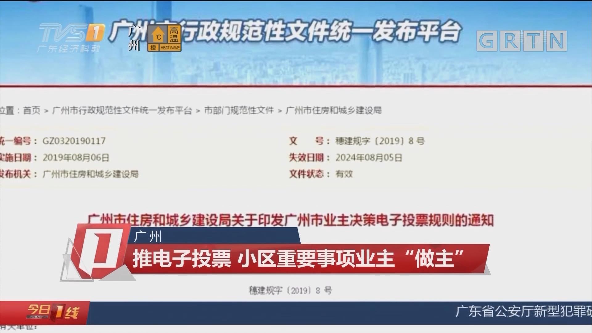 """广州:推电子投票 小区重要事项业主""""做主"""""""