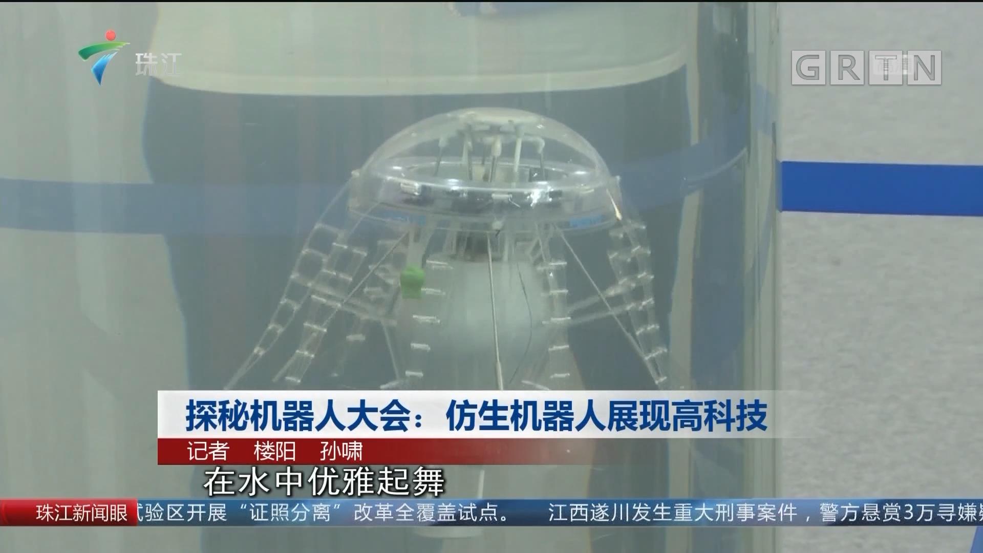 探秘机器人大会:仿生机器人展现高科技