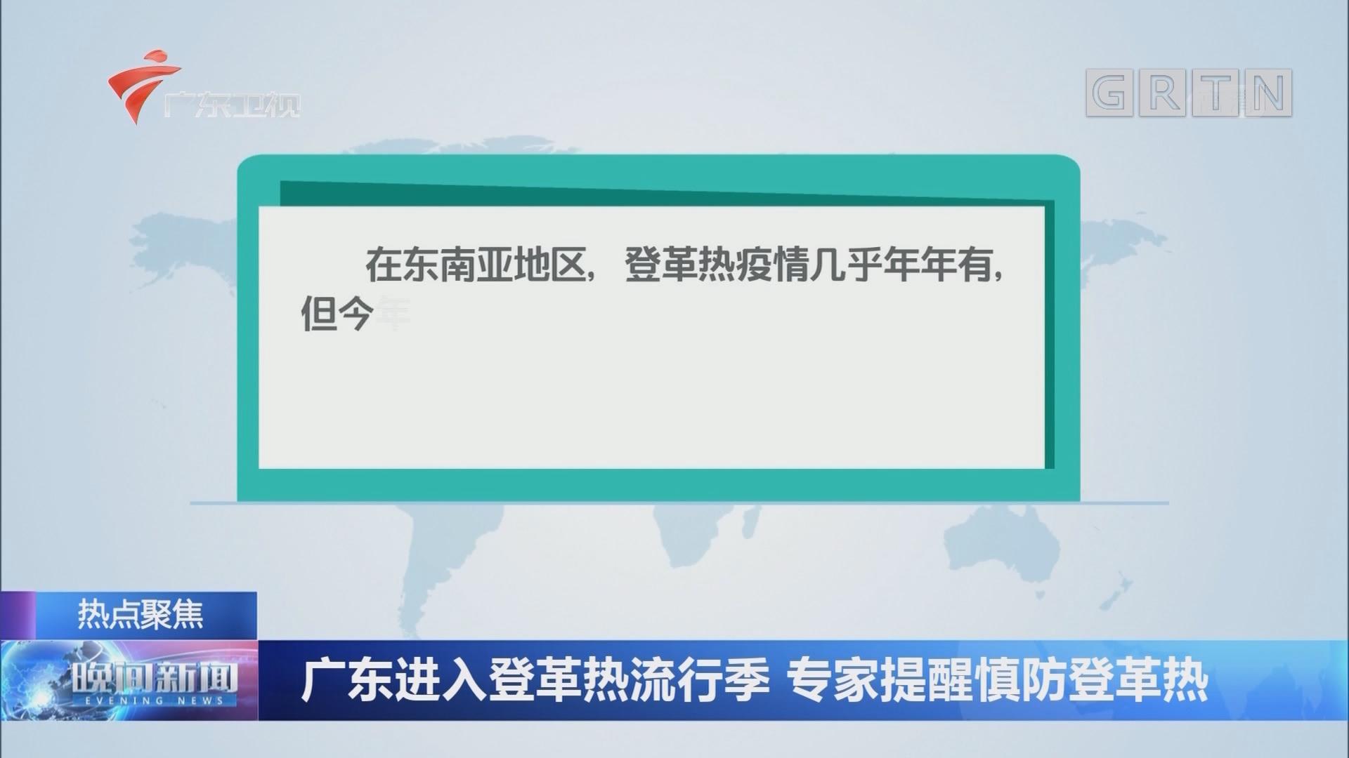广东进入登革热流行季 专家提醒慎防登革热