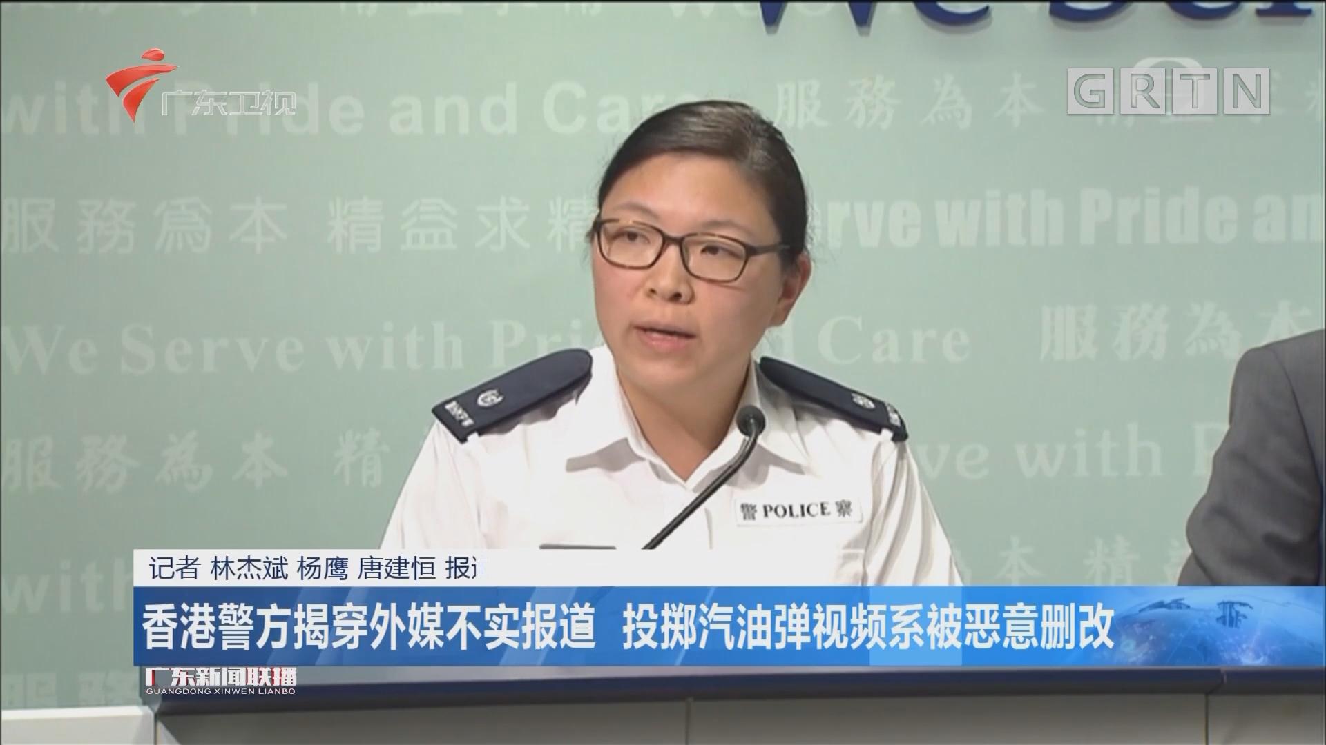 香港警方揭穿外媒不实报道 投掷汽油弹视频系被恶意删改