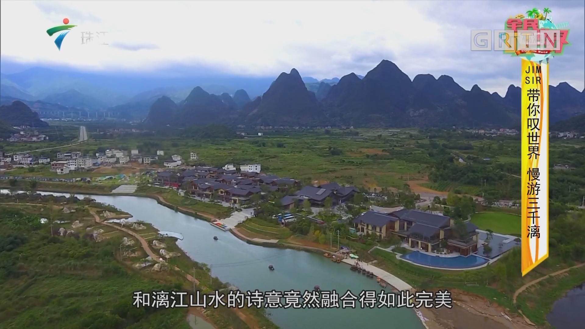 [HD][2019-08-16]全民叹世界