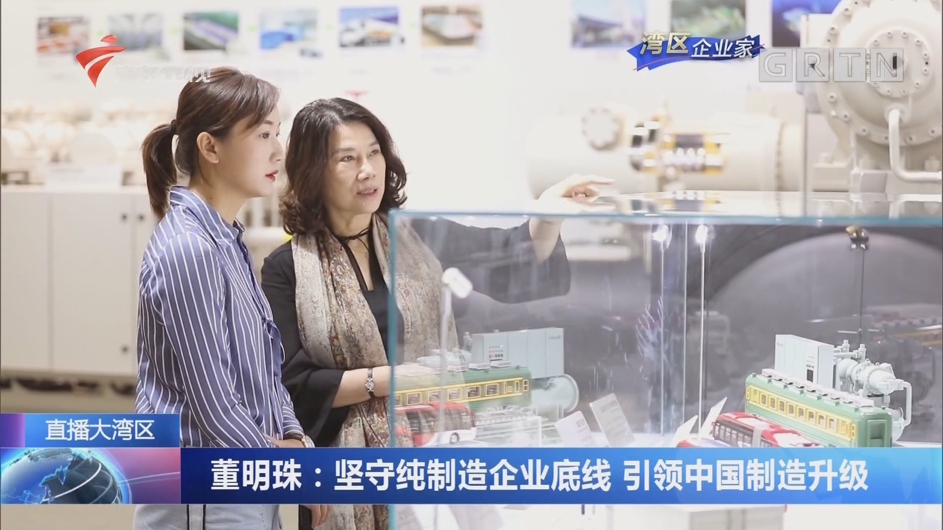 董明珠:坚守纯制造企业底线 引领中国制造升级