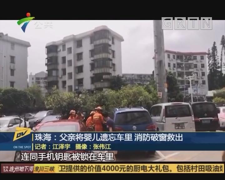 珠海:父亲将婴儿遗忘车里 消防破窗救出