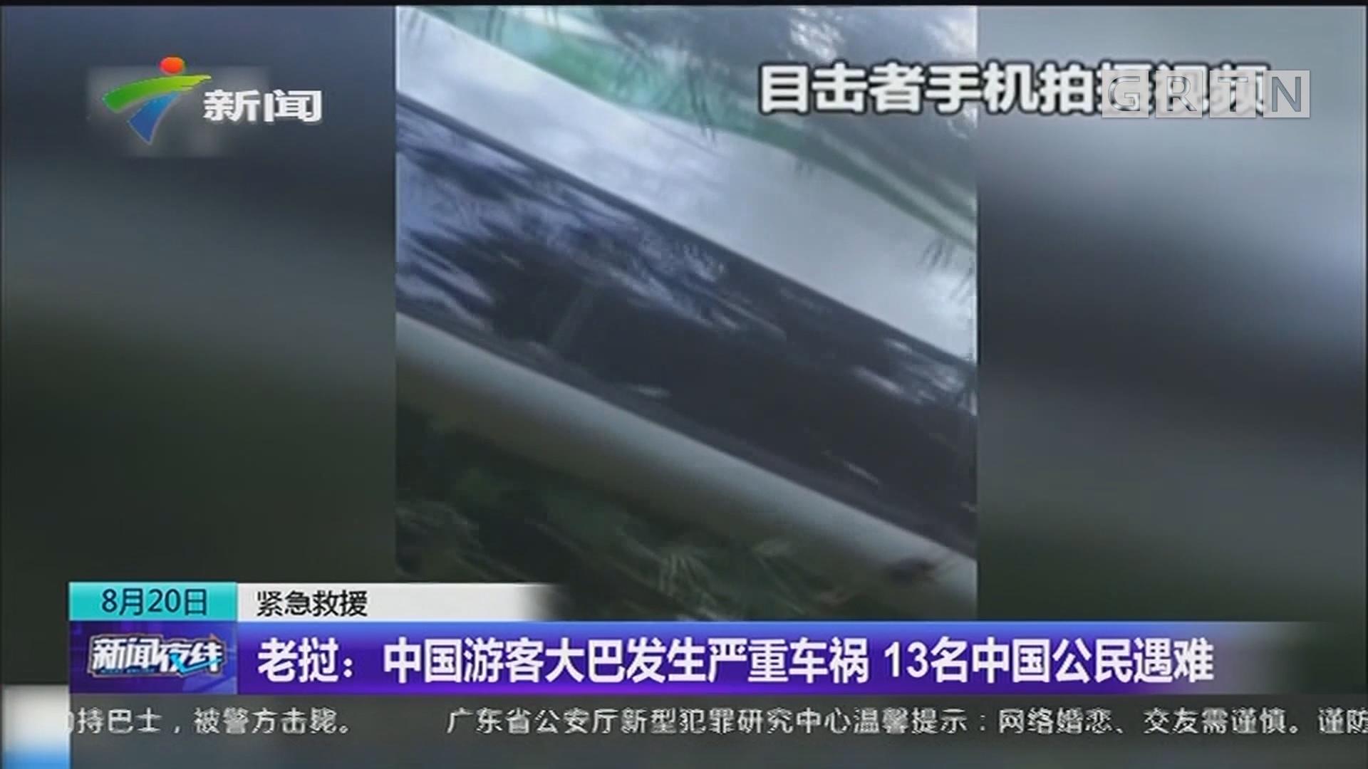 紧急救援 老过:中国游客大巴发生严重车祸 13名中国公民遇难