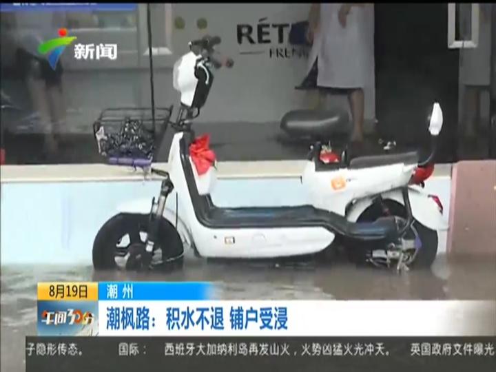 潮州:积水不退 铺户受浸