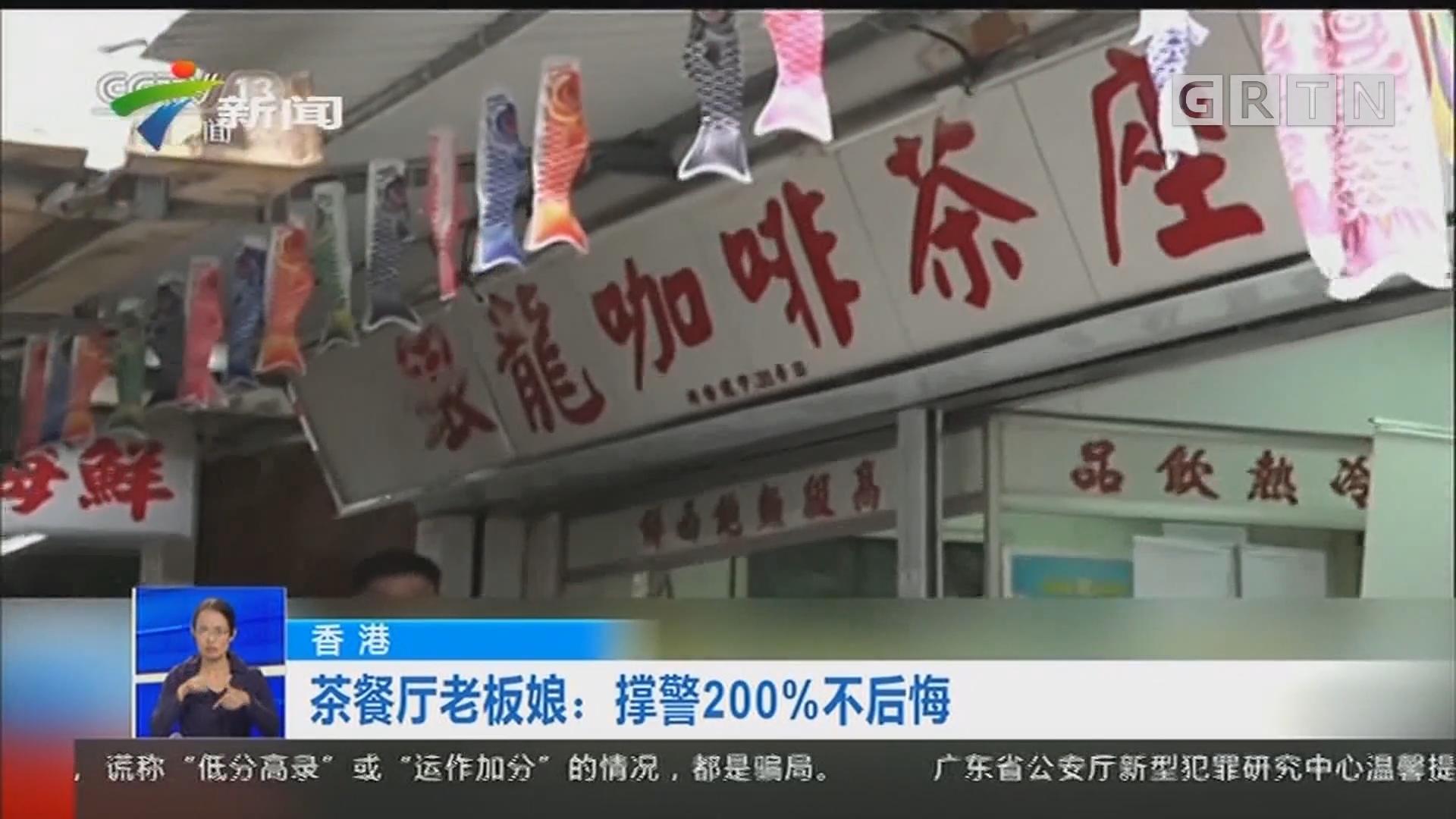 香港 茶餐厅老板娘:撑警200%不后悔