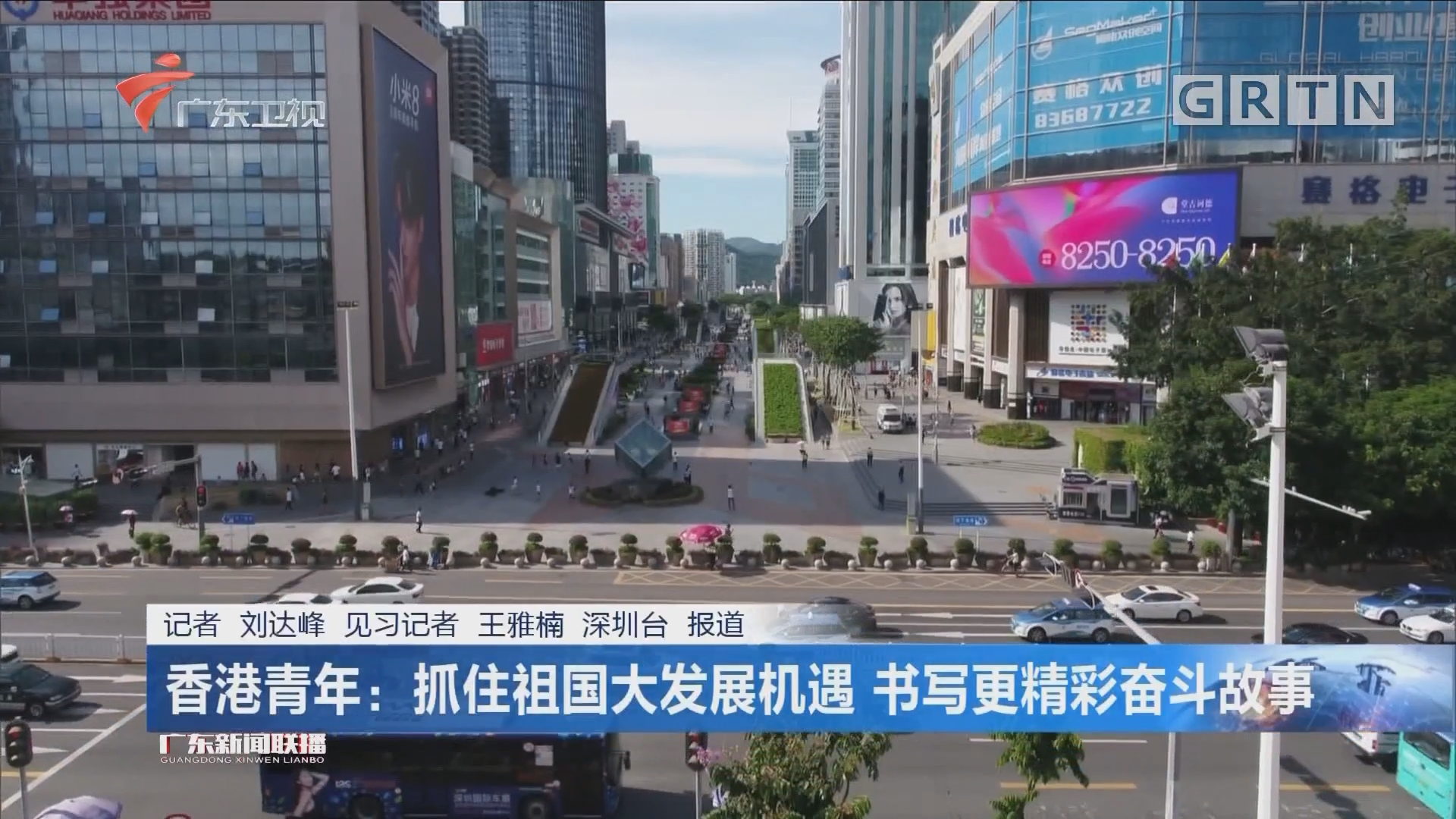 香港青年:抓住祖国大发展机遇 书写更精彩奋斗故事