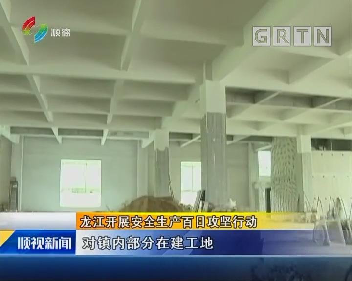 龙江开展安全生产百日攻坚行动
