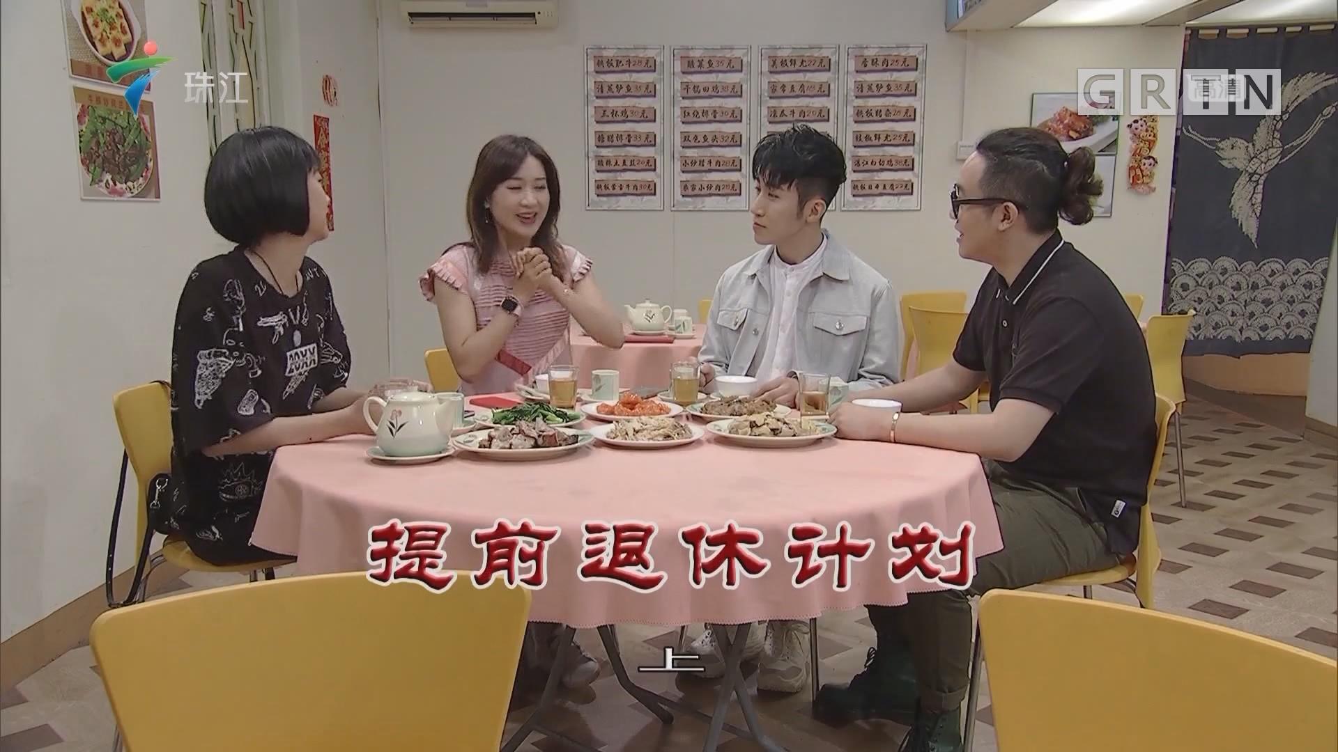 [HD][2019-08-04]外来媳妇本地郎:提前退休计划(上)