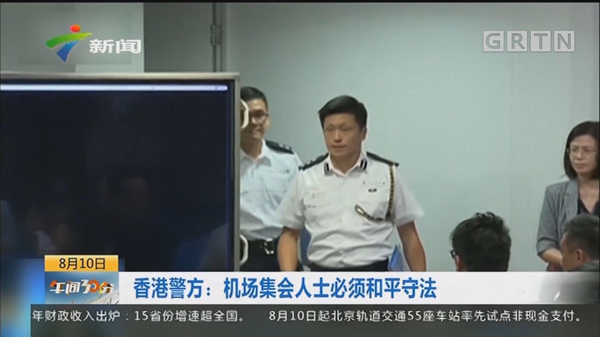 香港警方:机场集会人士必须和平守法