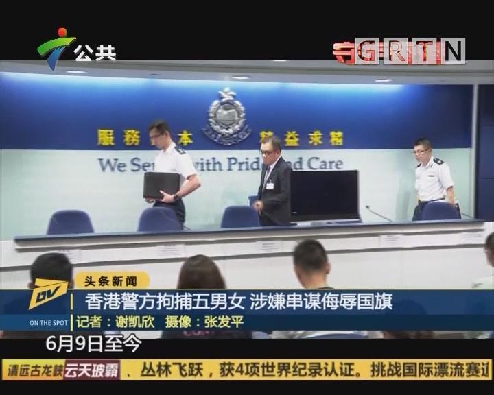 香港警方拘捕五男女 涉嫌串謀侮辱國旗