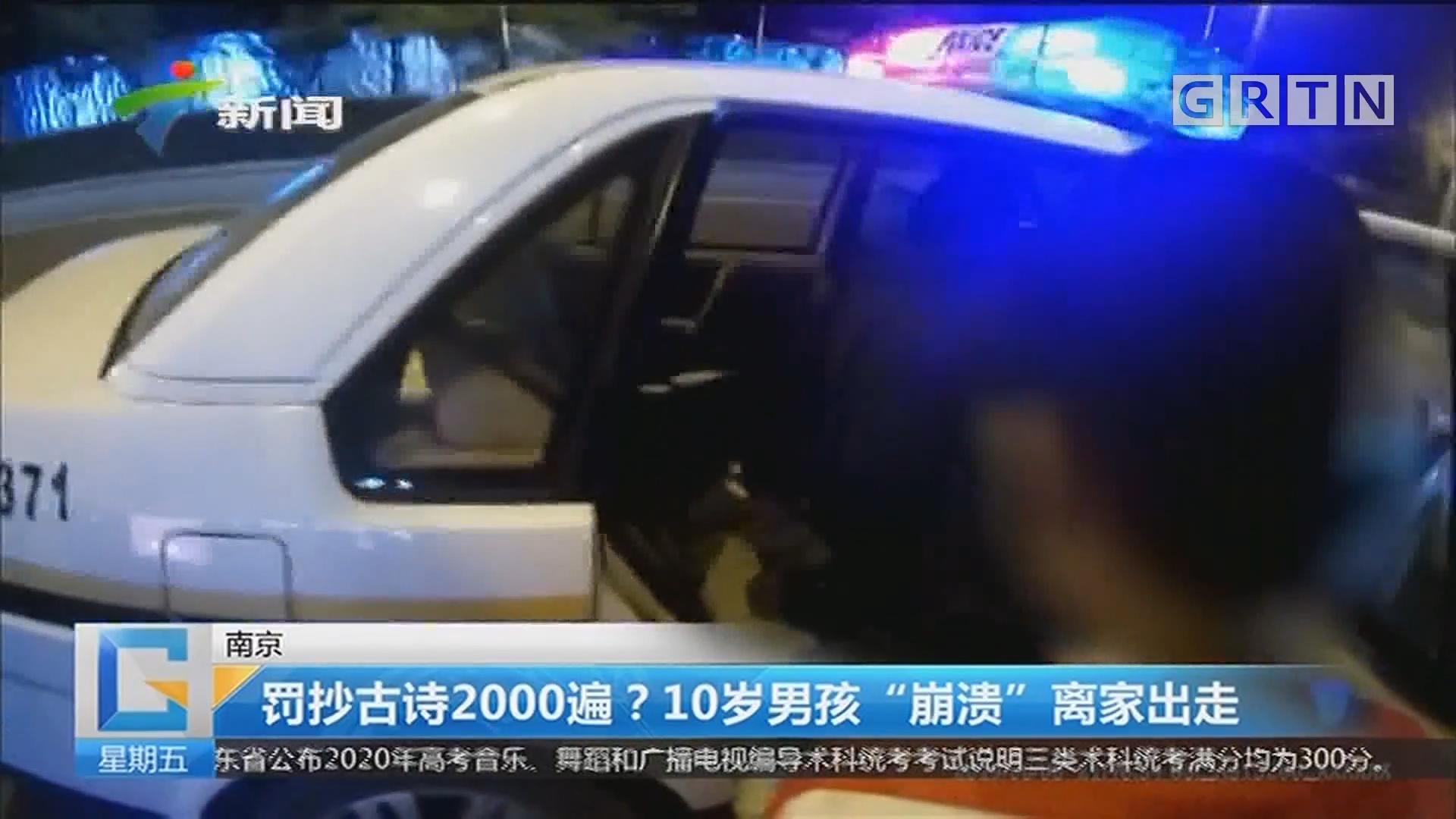 """南京:罚抄古诗2000遍?10岁男孩""""崩溃""""离家出走"""