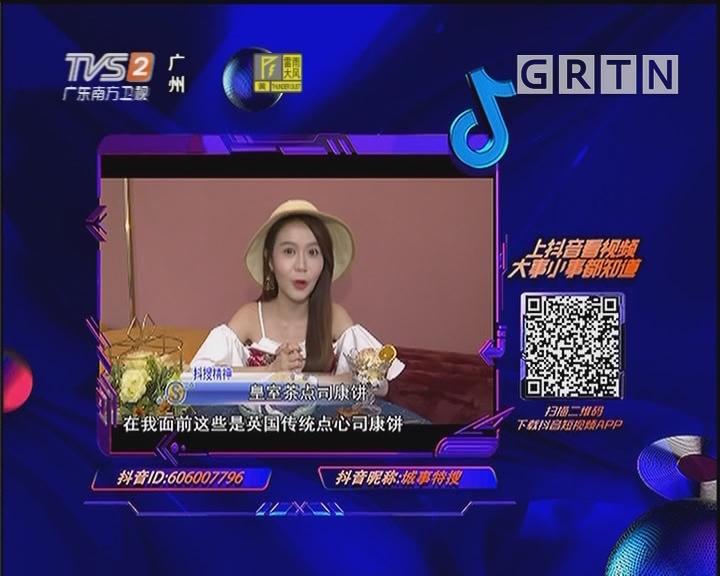 抖搜精神:皇室茶点司康饼