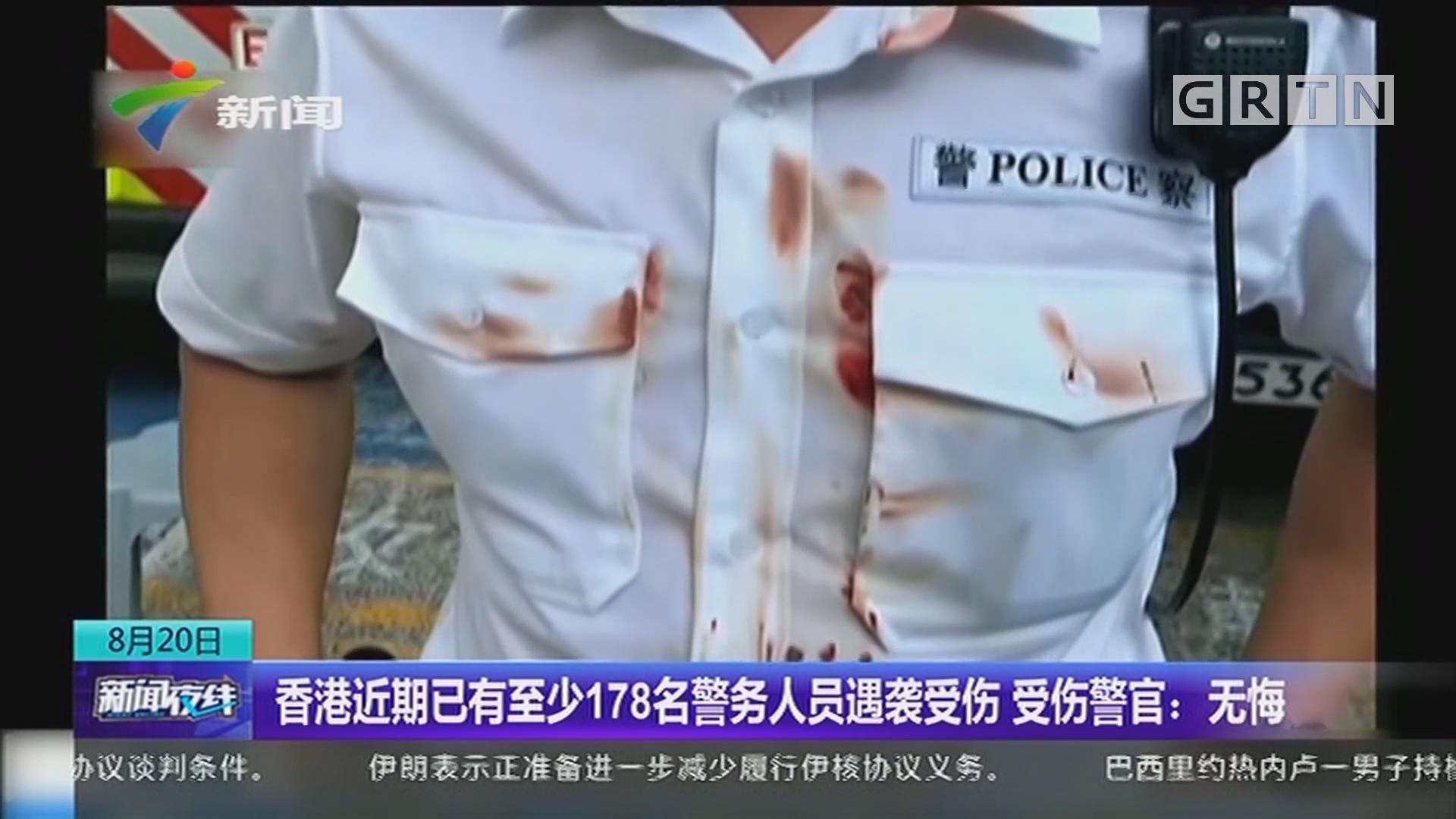香港近期已有至少178名警务人员遇袭受伤 受伤警官:无悔