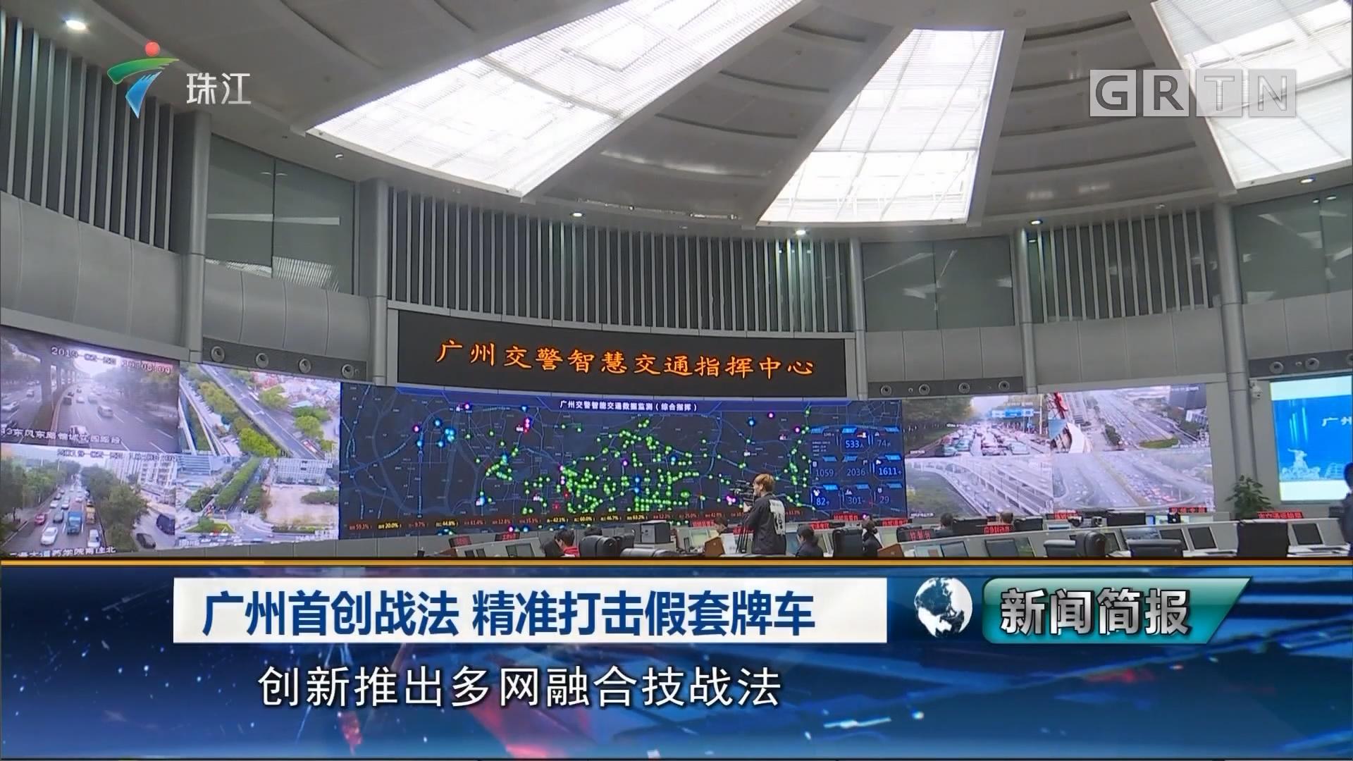 广州首创战法 精准打击假套牌车
