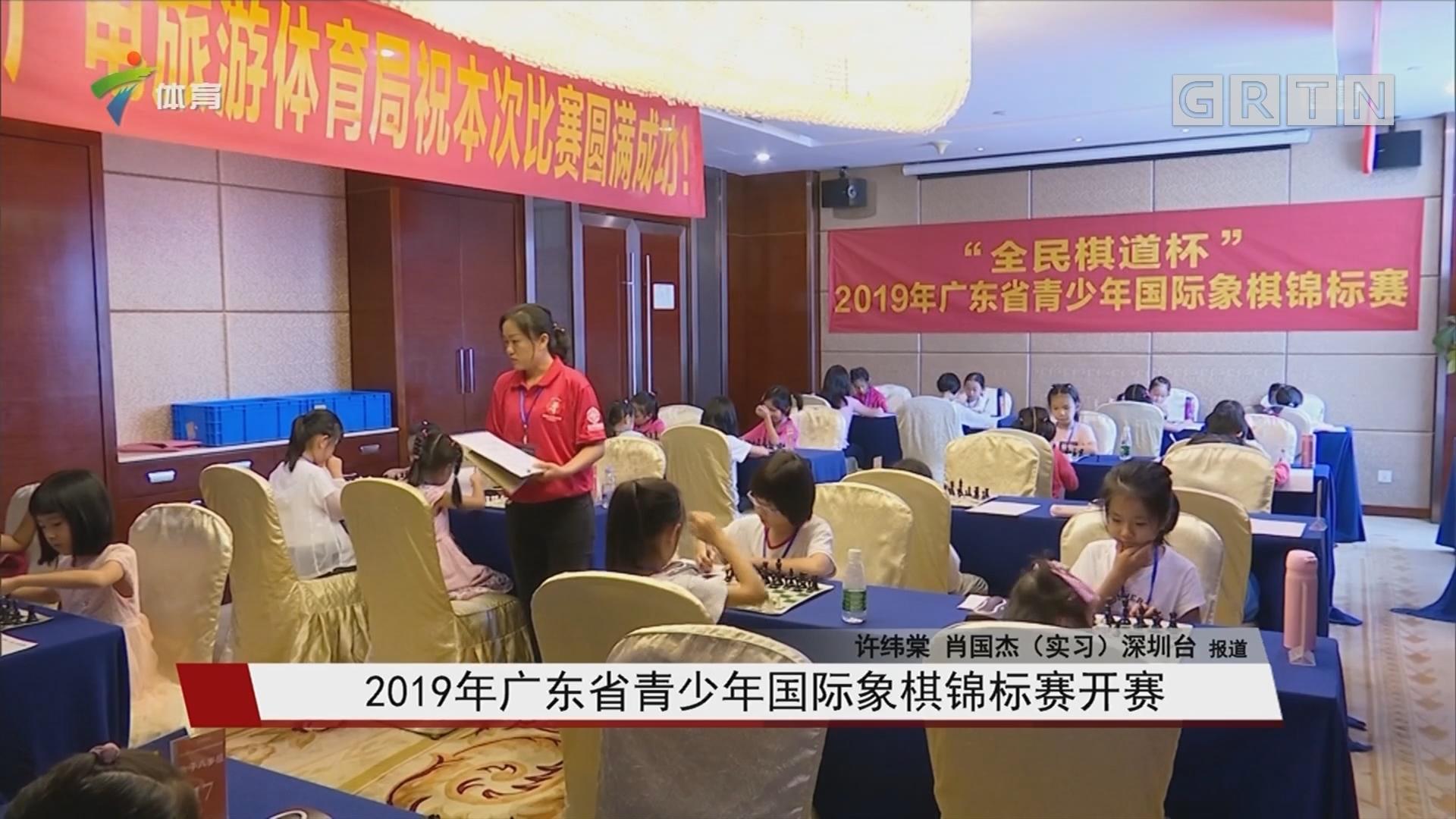 2019年广东省青少年国际象棋锦标赛开赛